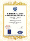 ISO9001 Certification (Chinese)